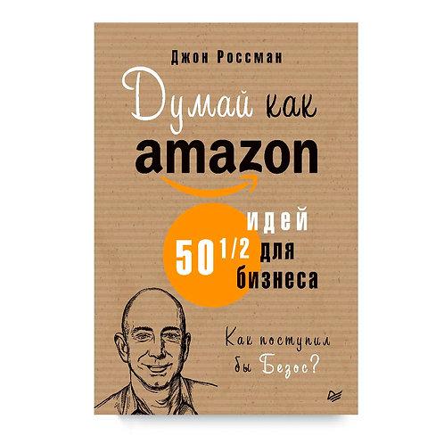"""Джон Россман """" Думай как Amazon. 50 и 1/2 идей для бизнеса"""""""