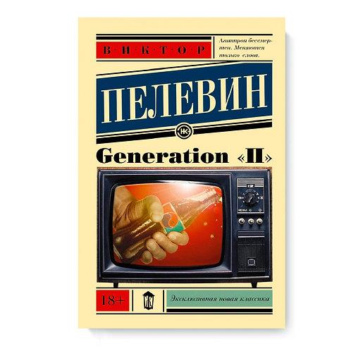 "Виктор Пелевин ""Generation ""П"""""