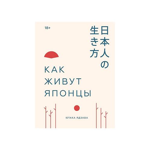 """Ютака Ядзава """"Как живут японцы"""""""