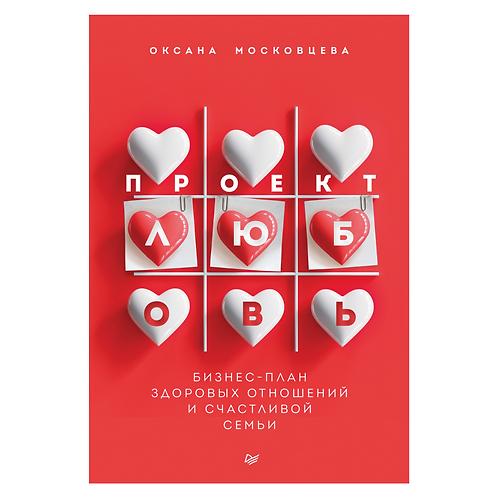 "Оксана Московцева "" Проект «Любовь»"""