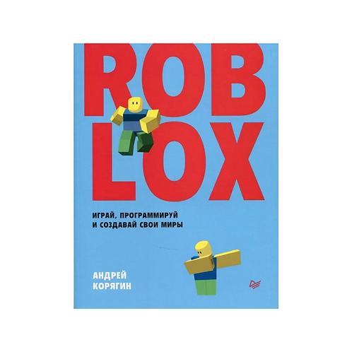 """Андрей Корягин """"Roblox: играй, программируй и создавай свои миры"""""""