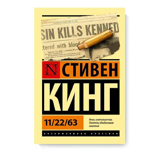 """Стивен Кинг """"11/22/63""""(покет)"""