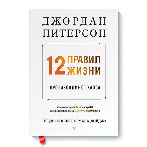 """Джордан Питерсон """" 12 правил жизни: противоядие от хаоса"""""""