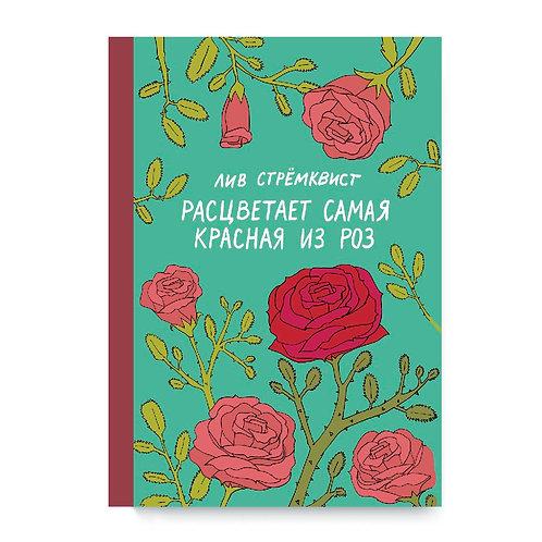 """Лив Стрёмквист """"Расцветает самая красная из роз"""""""