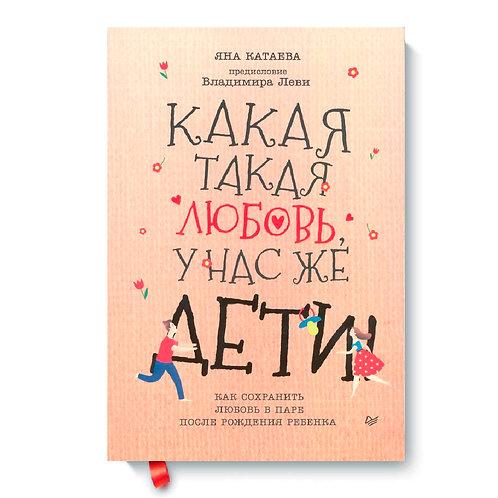 "Яна Катаева ""Какая такая любовь, у нас же дети!"