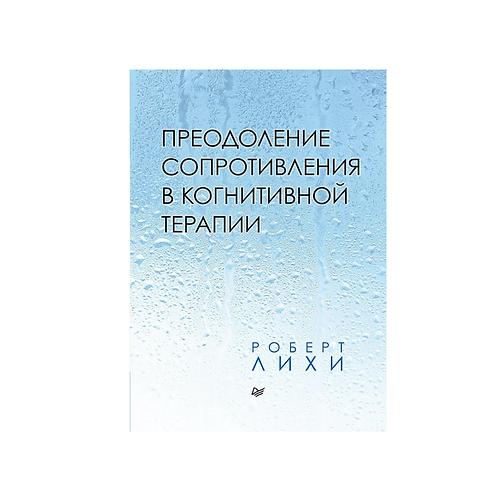 """Роберт Лихи """"Преодоление сопротивления в когнитивной терапии"""""""