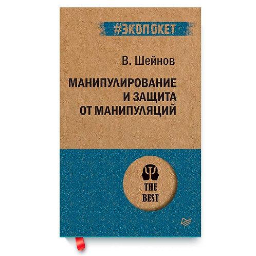 """Виктор Шейнов """"Манипулирование и защита от манипуляций"""" (#экопокет)"""