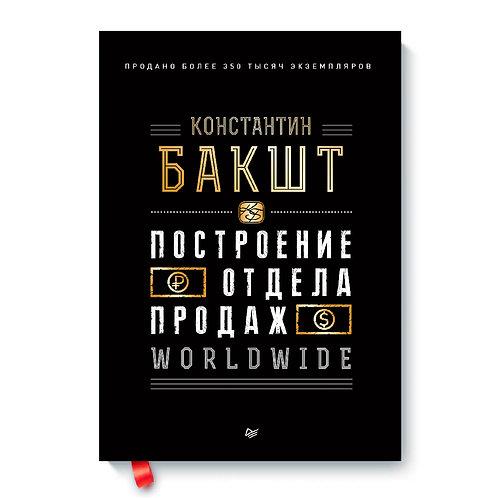 """Константин Бакшт """"Построение отдела продаж. WORLDWIDE"""""""