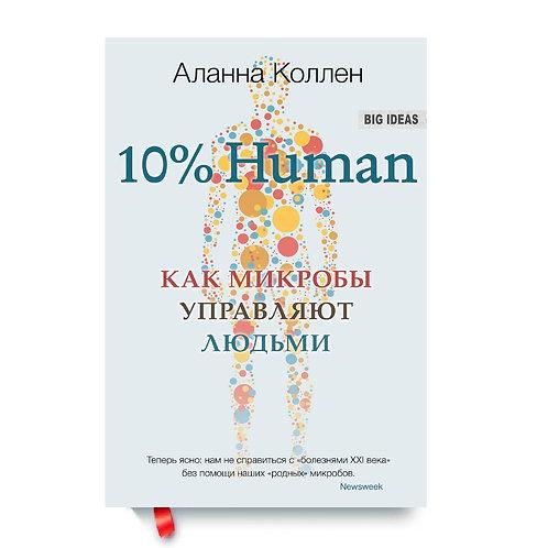 """Аллана Коллен """"10% HUMAN. Как микробы управляют людьми"""""""