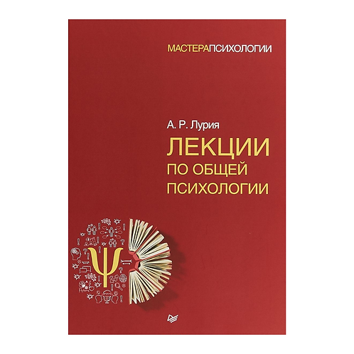 "Александр Лурия "" Лекции по общей психологии"""