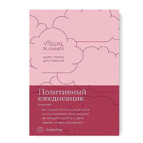 """Юлия Головина """"Visual planner. Цели. Мечты. Достижения"""" (розовый)"""