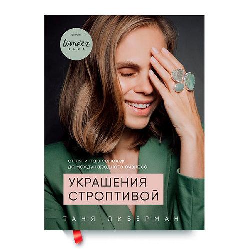 """Таня Либерман """"Украшения строптивой"""""""