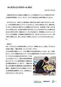 東大キッズランニングスクール報告書v16 WAM 1.jpg