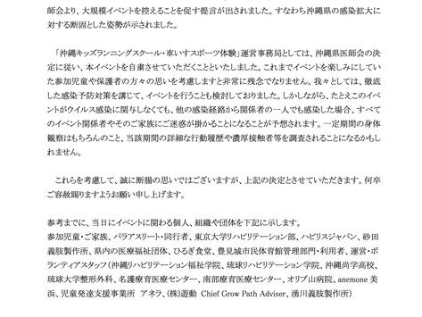【重要】新型コロナウイルス対策による主催イベント中止のお知らせ