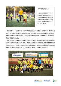東大キッズランニングスクール報告書v16 WAM 3.jpg