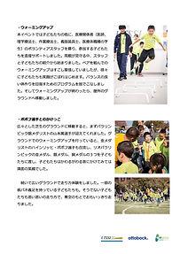 東大キッズランニングスクール報告書v16 WAM 2.jpg