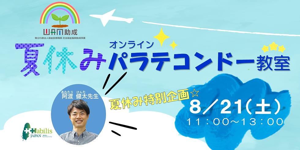 夏休み特別企画!オンラインパラテコンドー教室