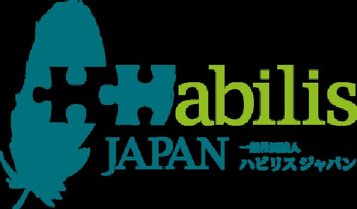 habilis_logo_main.png