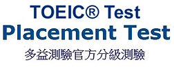 toeic placement.jpg