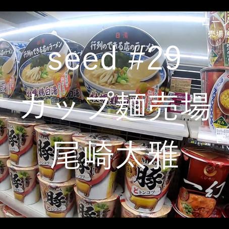 カップ麺売場担当 尾崎さん