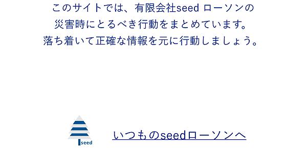 seedローソン