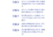 スクリーンショット 2019-09-11 9.50.27.png