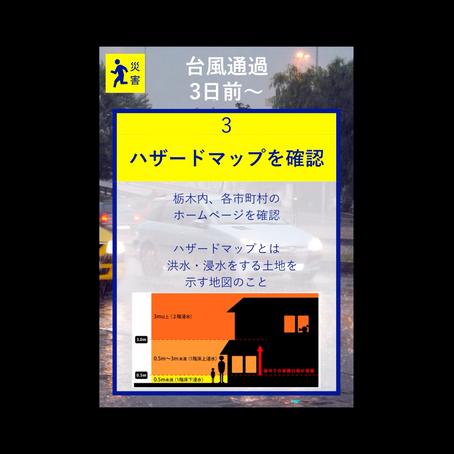 台風通過3日前〜