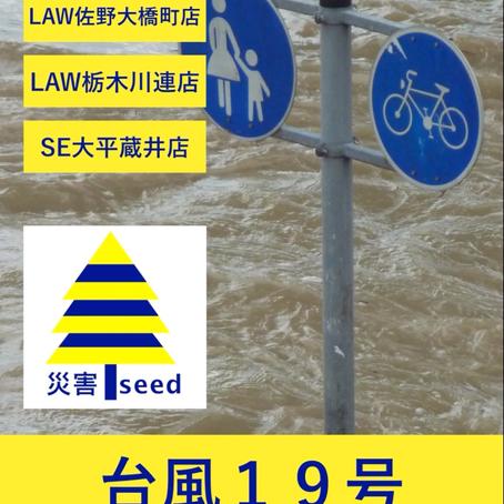 台風19号 栃木県コンビニ ハザードマップ検証