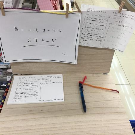 ローソン出席カード 宇都宮西一の沢町店