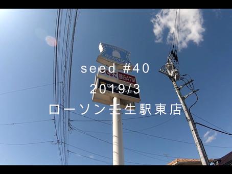 3月のローソン壬生駅東店