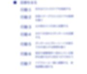 スクリーンショット 2019-09-11 9.51.33.png