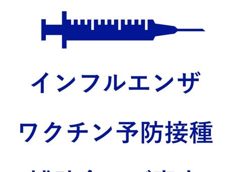 インフルエンザ予防接種補助金について