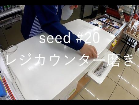 レジカウンター磨き ローソン鹿沼西茂呂三丁目店