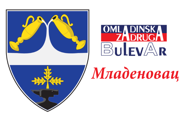 Omladinska i studentska zadruga u Mladenovcu, Omladinska i studentska zadruga - Mladenovac - Bulevar, omladinska i studentska zadruga Mladenovac