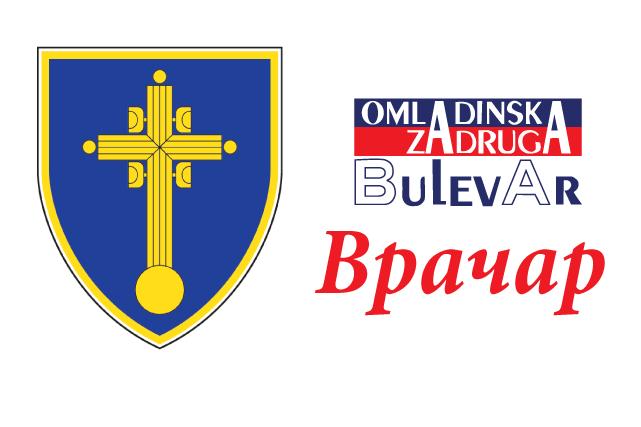 Omladinska i studentska zadruga na Vračaru, Omladinska i studentska zadruga - Vračar - Bulevar, omladinska i studentska zadruga Vračar