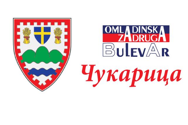 Omladinska i studentska zadruga na Čukarici, Omladinska i studentska zadruga - Čukarica - Bulevar, omladinska i studentska zadruga Čukarica