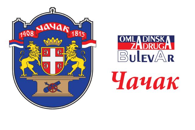 Omladinska i studentska zadruga u Čačku, Omladinska i studentska zadruga - Čačak - Bulevar, omladinska i studentska zadruga Čačak