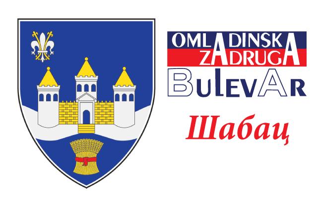 Omladinska i studentska zadruga u gradu Šabac, Omladinska i studentska zadruga - Šabac - Bulevar, omladinska i studentska zadruga Šabac