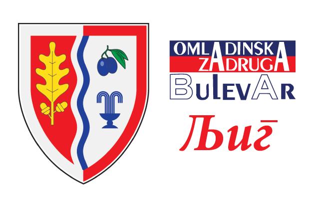 Ljig – Omladinska zadruga Bulevar | Studentske i omladinske zadruge – Ljig
