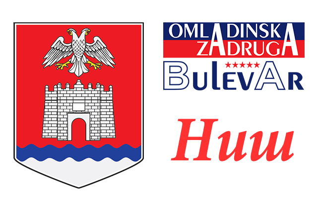 Omladinska i studentska zadruga u Nišu, Omladinska i studentska zadruga - Niš - Bulevar, omladinska i studentska zadruga Niš