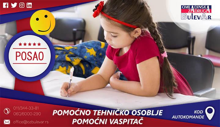 Beograd, Poslovi preko omladinske zadruge, Omladinska Zadruga, Omladinske zadruge, kurirska služba