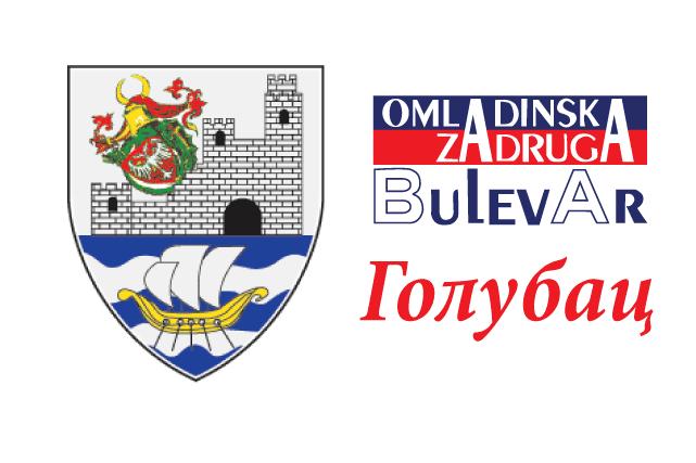 Golubac – Omladinska zadruga Bulevar   Studentske i omladinske zadruge – Golubac