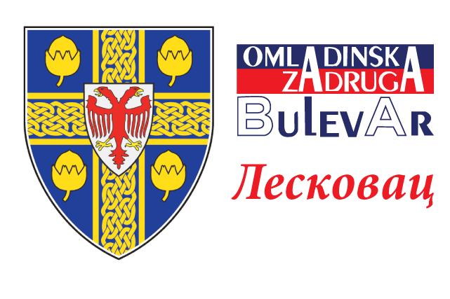 Omladinska i studentska zadruga u Leskovcu, Omladinska i studentska zadruga - Leskovac - Bulevar, omladinska i studentska zadruga Leskovac