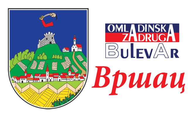 Omladinska i studentska zadruga u Vršcu, Omladinska i studentska zadruga - Vršac - Bulevar, omladinska i studentska zadruga Vršac