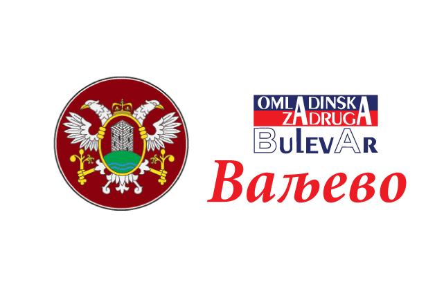 Omladinska i studentska zadruga u Valjevu, Omladinska i studentska zadruga - Valjevo - Bulevar, omladinska i studentska zadruga Valjevo