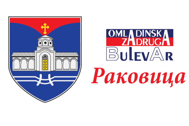 Omladinska i studentska zadruga na Rakovica, Omladinska i studentska zadruga - Rakovica - Bulevar, omladinska i studentska zadruga Rakovica