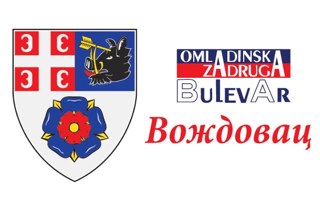Omladinska i studentska zadruga na Voždovac, Omladinska i studentska zadruga - Voždovac - Bulevar, omladinska i studentska zadruga Voždovac