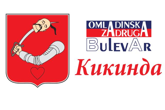 Omladinska i studentska zadruga u Kikinda, Omladinska i studentska zadruga - Kikinda - Bulevar, omladinska i studentska zadruga Kikinda