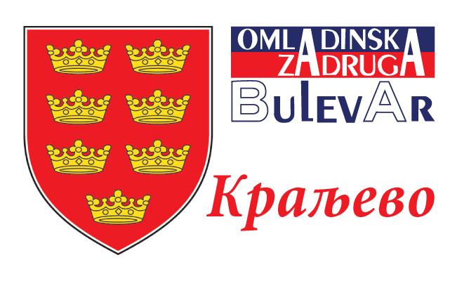 Omladinska i studentska zadruga u Kraljevu, Omladinska i studentska zadruga - Kraljevo - Bulevar, omladinska i studentska zadruga Kraljevo