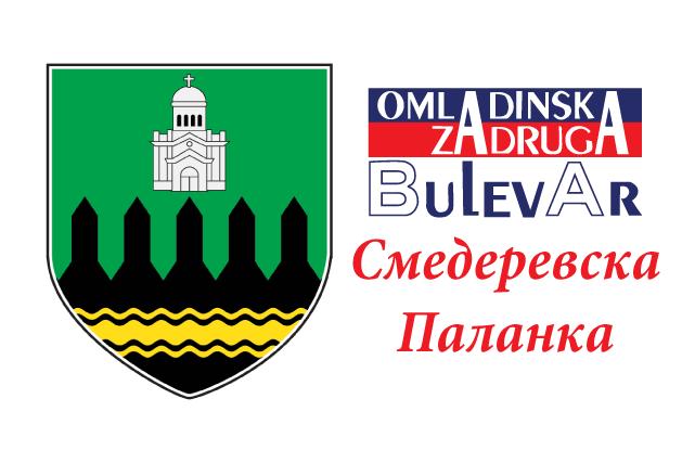 Omladinska i studentska zadruga u Smederevu, Omladinska i studentska zadruga - Smederevo - Bulevar, omladinska i studentska zadruga Smederevo